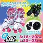 ローラースケート 4点 セット 子供用 キッズ ジュニア ヘルメット ニーパッド エルボパット 防具付 初心者 18〜23cm サイズ調整可能