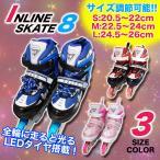 インラインスケート 8 子供 子供用 こども キッズ キッズ用 ジュニア 大人 大人用 ローラーブレード LEDタイヤ サイズ調整可能 インライン 20.5〜26cm