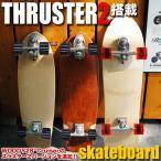 スケートボード サーフスケート スラスター2 搭載 木目32インチ WOODY28 Cruiser 32インチ コンプリート WOODY PRESS スケボー