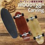 WOODY PRESS ウッディプレス 28インチ カービングモデル サーフスケートボード コンプリート モデル サーフィン オフトレに最適 CX4