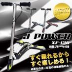 キックボード キックスケーター 子供用 キックスクーター 折りたたみ ブレーキ 3輪 ジェイパワー j POWER XF-136