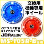 キックボード 交換用ホイール ウィール ホイール パーツ LEDタイヤ 光るタイヤ ベヤリング付 JDRAZOR MS-105R-B 専用 交換 5インチ 1個入り 純正 XP1054050110