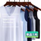 メンズ インナーシャツ Vネック ノースリーブ タンクトップ Tシャツ 肌着 速乾 通気 シームレス 単品 全5色