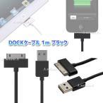 DOCKケーブル 1m iPad iPhone4 4S 3GS 3G iPod 等対応 USB cable 充電 データ転送 USBケーブル ブラック