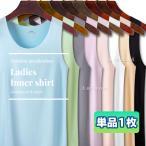 レディース インナーシャツ Uネック ノースリーブ タンクトップ シームレス アイスシルク 肌着 速乾 通気 単品1枚