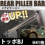 リアピラーバー 三菱 トッポBJ H41 H42 H46 H47