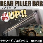 リアピラーバー トヨタ サクシード プロボックス NCP58 NCP59