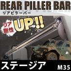 リアピラーバー 日産 ステージア M35