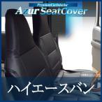 [Azur]フロントシートカバー トヨタ ハイエースバン 200系 DX/DX-GLパッケージ ヘッドレスト一体型
