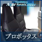 [Azur]フロントシートカバー トヨタ プロボックスバン NCP50/NCP51V/NCP55V (H14/7〜H26/8) ヘッドレスト一体型