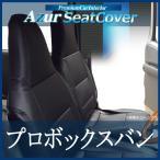 トヨタ プロボックスバン NSP160V/NCP160V/NCP165V (H26/09〜) ヘッドレスト一体型 [Azur] フロントシートカバー