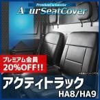 4月限定 今ならポイント10倍 シートカバー アクティトラック HA8 HA9 (全年式) ヘッドレスト分割型 「Azur」ホンダ 「送料無料」