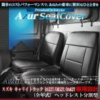 [Azur]フロントシートカバー スズキ キャリイトラック DA52T/DB52T/DA62T ヘッドレスト分割型
