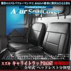 スズキ キャリイトラック DA16T ヘッドレスト分割型  [Azur]フロントシートカバー