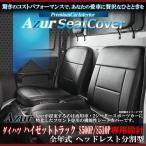 シートカバー ハイゼットトラック S500P S510P 「全年式」 ヘッドレスト分割型 「Azur」ダイハツ フロントシートカバー