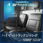 [Azur]フロントシートカバー ダイハツ ハイゼットトラックジャンボ S500P/S510P ヘッドレスト一体型