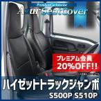 4月限定 今ならポイント10倍 シートカバー ハイゼットトラックジャンボ S500P S510P (全年式) ヘッドレスト一体型 「Azur」ダイハツ 「送料無料」