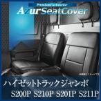 [Azur]フロントシートカバー ダイハツ ハイゼットトラックジャンボ S200系 (H16/12〜H23/12) ヘッドレスト一体型