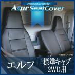 [Azur]フロントシートカバーイスズ エルフ 6型 標準キャブ 2WD用 1.65t〜4.0t [SG/ST/SE CUSTOM] (H19/01〜H24/10) ヘッドレスト一体型