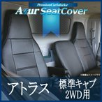 [Azur]フロントシートカバー日産 アトラス 4型 標準キャブ 2WD用 2t〜4.5t [STD/DX/カスタム] (H19/01〜H24/10) ヘッドレスト一体型