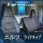 [Azur]フロントシートカバーイスズ エルフ 5型 ワイドキャブ 1.65t〜4.0t  (H11/05〜H18/12) ヘッドレスト一体型