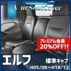 4月限定 今ならポイント10倍 シートカバー エルフ 標準キャブ (H5/8-H18/12) ヘッドレスト一体型 「Azur」イスズ「送料無料」