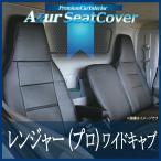 [Azur]フロントシートカバー 日野 レンジャー(プロ)5型 ワイドキャブ (H14/2〜) ヘッドレスト一体型