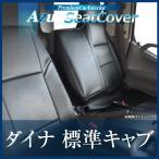トヨタ ダイナ 7型 標準 300〜500系  (H11/05〜H23/06) 助手席・中央席背もたれ一体  [Azur] フロントシートカバー