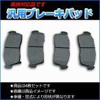 ブレーキパッド キューブ キュービック フロント用 純正交換タイプ「純正品番:41060-AX085」「あすつく対応 送料無料」