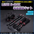 LEON ダイハツ ミラ L700S B-MAX 車高調 車高調整キット レオン