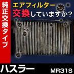 ショッピング純正 エアフィルター ハスラー MR31S 14/01-15/12 エアクリーナー スズキ 定形外 送料無料
