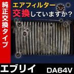 ショッピング純正 エアフィルター エブリイ DA64V 05 09- エアクリーナー スズキ 定形外 送料無料