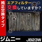 エアフィルター ジムニー JB23W '98/9- エアクリーナー スズキ 定形外 送料無料