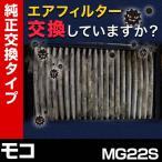 ショッピング純正 エアフィルター モコ MG22S '06/02-'09/06 エアクリーナー 日産 定形外 送料無料