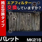 ショッピング純正 エアフィルター パレット MK21S '08/01-'09/09 エアクリーナー スズキ 定形外 送料無料
