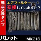 ショッピング純正 エアフィルター パレット MK21S 09/09- エアクリーナー スズキ 定形外 送料無料