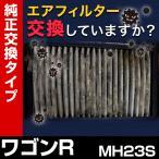 エアフィルター ワゴンR MH23S 08/09-12/09 エアクリーナー スズキ 定形外 送料無料