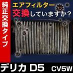 ショッピング純正 エアフィルター デリカD:5 CV5W '07 01- エアクリーナー 三菱 定形外 送料無料