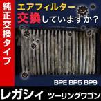 エアクリーナー スバル レガシィツーリングワゴン BPE BP5 BP9 ('03/05-'09/05) (純正品番:16546-AA120)[定形外郵便送料無料 1000円 ポッキリ]