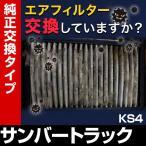 エアクリーナー スバル サンバートラック KS4 ('90/3-'98/12) (純正品番:16546-KA162/163/164)[定形外郵便送料無料 1000円 ポッキリ]