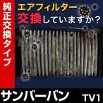 エアクリーナー スバル サンバーバン TV1 ('99/1-) (純正品番:16546-KA162/163/164)[定形外郵便送料無料 1000円 ポッキリ]
