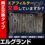 ショッピング純正 エアフィルター エルグランド E51 NE51 ME51 MNE51 '02/05-'10/08 エアクリーナー 日産 定形外 送料無料
