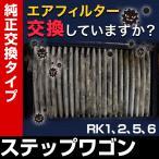 エアクリーナー トヨタ ステップワゴン RK1 RK2 RK5 RK6 (09/10-15/04) (純正品番:17220-R0A-003)[定形外郵便送料無料 1000円 ポッキリ]