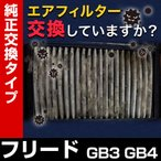 ショッピング純正 エアフィルター フリード GB3 GB4 '08/05- エアクリーナー ホンダ 定形外 送料無料