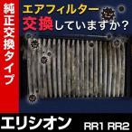 ショッピング純正 エアフィルター エリシオン RR1 RR2 04/05-13/10 エアクリーナー ホンダ 定形外 送料無料