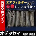ショッピング純正 エアフィルター オデッセイ RB1 RB2 03 10-08 10 エアクリーナー ホンダ 定形外 送料無料