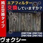エアクリーナー トヨタ ヴォクシー ZRR70W ZRR70G ZRR75W ZRR75G ('07/06-) (純正品番:17801-21050)[定形外郵便送料無料 1000円 ポッキリ]
