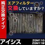 エアフィルター アイシス ZGM11G ZGM11W '09/09- エアクリーナー トヨタ 定形外 送料無料