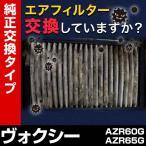 エアクリーナー トヨタ ヴォクシー AZR60G AZR65G ('01/11-'07/06) (純正品番:17801-22020)[定形外郵便送料無料 1000円 ポッキリ]