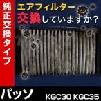 エアフィルター パッソ KGC30 KGC35 '10/02- エアクリーナー トヨタ 定形外 送料無料
